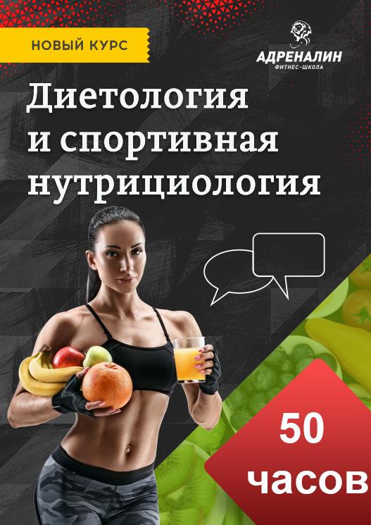 Тренинг, диета.